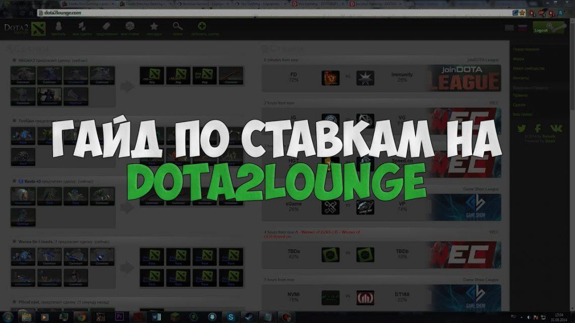 Как делать ставки на Dota2